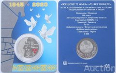 Kazakhstan - 100 Tenge 2020 - 75 years of Victory - in a blister colored - UNC