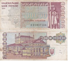 Украина - 200000 Karbovantsiv 1994 - Pick 98b - VF