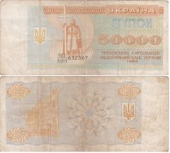 Украина - 50000 Karbovantsiv 1993 - Pick 96a - VF