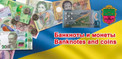 banknotes.zp.ua — banknotes and coins shop