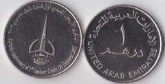 Объединённые Арабские Эмираты / ОАЭ - 1 Dirham 2003 - 40 years of the first land transportation of crude oil in the Emirates of Abu Dhabi - comm. - UNC